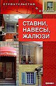 Марина Куропаткина - Ставни, навесы, жалюзи