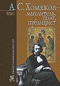 Борис Николаевич Тарасов -А.С.Хомяков – мыслитель, поэт, публицист. Т.1