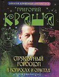 Григорий Семенович Кваша -Структурный гороскоп в вопросах и ответах
