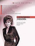 Ольга Кучкина -Свободная любовь