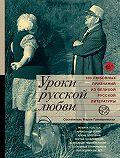 Мария Голованивская -Уроки русской любви