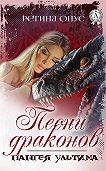 Регина Опус -Песни драконов