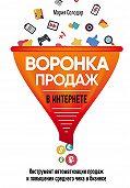 Мария Александровна Солодар -Воронка продаж в интернете. Инструмент автоматизации продаж и повышения среднего чека в бизнесе