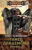 Анна Кувайкова -Танец для демона. Эпизод I