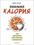 Юрий Гичев -Нахальная калория. Как раскрутить свой базовый метаболизм