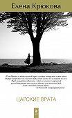 Елена Крюкова - Царские врата