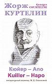 Жорж Куртелин -Кюйер – Апо / Kuiller – Hapo