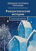 Людмила Романова -Рождественские истории. Сказки для взрослых