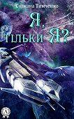 Сніжана Тимченко -Я, тільки Я?
