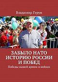 Владимир Герун -Забыло НАТО историю России и побед. Победы нашей армии ввойнах