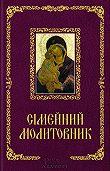 Ірина Веремій -Сімейний молитовник