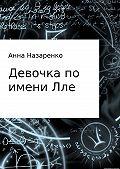 Анна Назаренко -Девочка по имени Лле