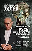 Игорь Прокопенко -Неизвестная Русь. Тайны русской цивилизации