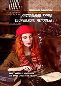 Княженика Волокитина -Настольная книга творческого человека. Квинтэссенция мотивации для начинающих инетолько
