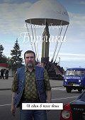 Александр Гущин -Бурлаки. Иодин вполевоин