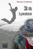 Михаил Соболев -За туманом