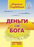 Людмила Голубовская - Деньги от Бога
