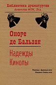 Оноре де Бальзак - Надежды Кинолы