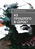 Владимир Аксёнов -Из прошлого всерое?