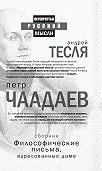 Петр Яковлевич Чаадаев -Философические письма, адресованные даме (сборник)