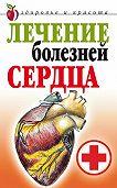 Татьяна Васильевна Гитун - Лечение болезней сердца