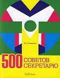 Ольга Анатольевна Энговатова -500 советов секретарю