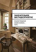 Коллектив авторов -Замечательное шестидесятилетие. Ко дню рождения Андрея Немзера. Том 2