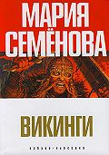 Мария Семёнова -Викинги (сборник)