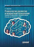 Галина Абрамова -Психология развития и возрастная психология