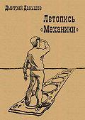 Дмитрий Даньшов -Летопись «Механики»