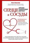 Ольга Копылова - Сердце и сосуды. Большая энциклопедия здоровья