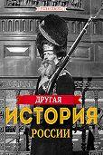 Коллектив Авторов -Другая истории России
