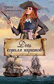 Триша Левенселлер -Дочь короля пиратов