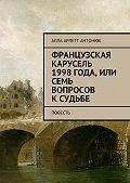 Алла Антонюк -Французская карусель 1998года,или Семь вопросов ксудьбе. Повесть
