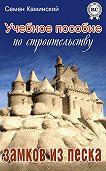 Семён Каминский -Учебное пособие по строительству замков из песка (сборник)