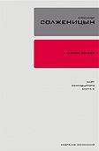Александр Исаевич Солженицын -Красное колесо. Узел 3. Март Семнадцатого. Книга 4