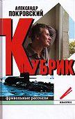 Александр Покровский -Кубрик: фривольные рассказы