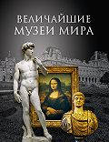 Андрей Низовский -Величайшие музеи мира