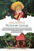 Юлия Качалкина -Источник солнца (сборник)