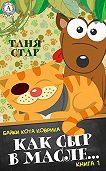 Таня Стар - Как сыр в масле…