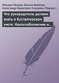В. В. Баталина, Оксана Бойкова, Михаил Петров, Марина Филиппова, Александр Борисович Смушкин, Н. В. Драгункина - Что руководитель должен знать о бухгалтерском учете. Налогообложение и трудовое законодательство