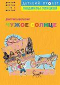 Дмитрий Бавильский -Чужое солнце