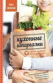Ольга Ивенская -Кухонные шпаргалки