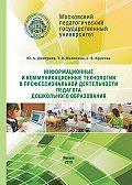 Юрий Дмитриев -Информационные и коммуникационные технологии в профессиональной деятельности педагога дошкольного образования