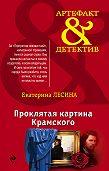 Екатерина Лесина -Проклятая картина Крамского