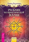 Элина Болтенко - Учебник по практической магии. Часть 1
