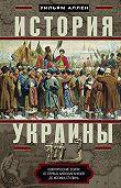 Уильям Аллен - История Украины. Южнорусские земли от первых киевских князей до Иосифа Сталина