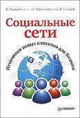 Андрей Парабеллум -Социальные сети. Источники новых клиентов для бизнеса
