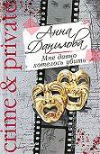 Анна Данилова -Мне давно хотелось убить