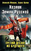 Алексей Махров -Хозяин Земли Русской. Третий десант из будущего